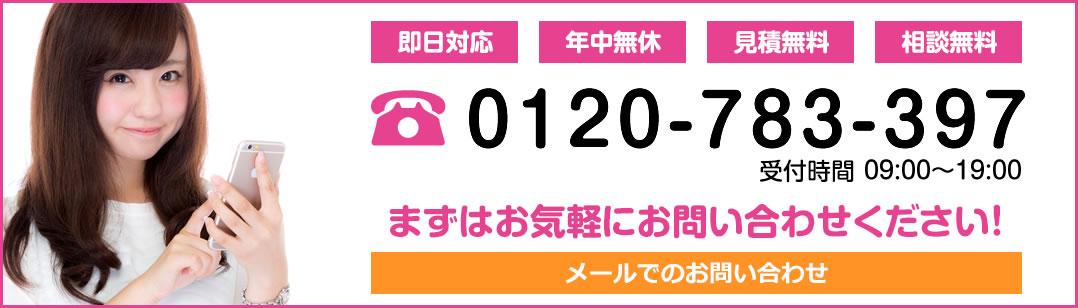 東京上野の不用品ならタイガーエレファント東京上野へ!不用品回収、引越し、遺品整理、リサイクル買取など、さまざまな事を柔軟に対応いたします。まずはお気軽にお問い合わせください。電話番号は0120-783-397です。